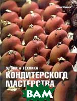 Уроки и техника кондитерского мастерства  Елена Шрамко купить