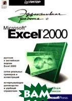 Эффективная работа с Microsoft Excel 2000  Додж М., Стинсон К. купить
