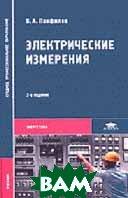 Электрические измерения. 6-е издание  Панфилов В.А. купить