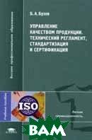 Управление качеством продукции. Технический регламент, стандартизация и сертификация. 2-е издание  Бузов Б.А. купить
