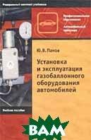 Установка и эксплуатация газобалонного оборудования автомобилей.3-е изд  Панов Ю.В. купить