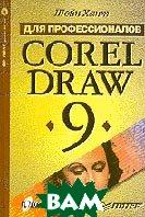 CorelDRAW 9 для профессионалов  Хант Ш. купить