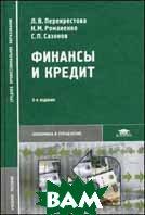 Финансы и кредит. 4-е издание  Перекрестова Л.В., Романенко Н.М. купить