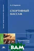 Спортивный массаж  А. А. Бирюков купить