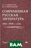Современная русская литература: 1950-1990-е г. В 2 томах том 1: 1953-1968.  Лейдерман Н.Л., Липовецкий М.Н. купить