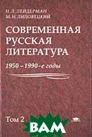 Современная русская литература: 1950-1990-е г. В 2 томах том 2: 1968-1990.  Лейдерман Н.Л., Липовецкий М.Н. купить
