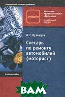 Слесарь по ремонту автомобилей (моторист). 5-е изд  А. С. Кузнецов купить