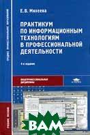 Практикум по информационным технологиям в профессиональной деятельности  Е. В. Михеева купить