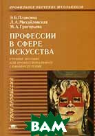 Профессии в сфере искусства  Э. Б. Плаксина, Л. А. Михайловская , М. А. Григорьева купить
