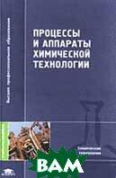 Процессы и аппараты химической технологии  Захарова А.А. купить