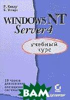 Windows NT Server 4. Учебный курс  Коварт Р. купить