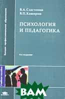 Психология и педагогика. 8-е изд., стер  Сластенин В.А., Каширин В.П. купить