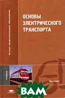 Основы электрического транспорта  Под редакцией М. А. Слепцова купить