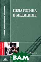 Педагогика в медицине  Кудрявая Н.В. купить
