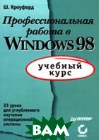 ���������������� ������ � Windows 98: ������� ���� 