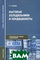 Бытовые холодильники и кондиционеры  С. Т. Колач купить