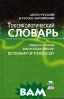 Англо-русский и русско-английский токсикологический словарь / English-Russian and Russian-English Dictionary of Toxicology 