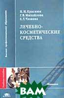 Лечебно-косметические средства  Краснюк И.И., Михайлова Г.В., Чижова Е.Т. купить