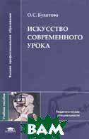 Искусство современного урока  О. С. Булатова купить
