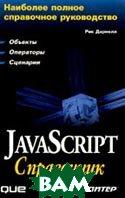 JavaScript: справочник  Дарнелл Р. купить