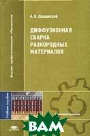 Диффузионная сварка разнородных материалов  А. В. Люшинский купить