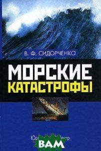 Морские катастрофы  В. Ф. Сидорченко купить