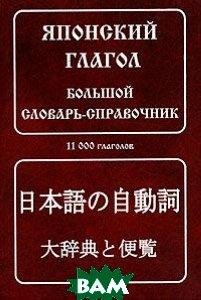 Японский глагол. Большой словарь-справочник   купить