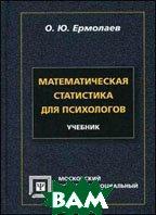 Математическая статистика для психологов. 5-е издание  Ермолаев О.Ю. купить