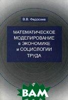 Математическое моделирование в экономике и социологии труда. Методы, модели, задачи.  Федосеев В.В. купить