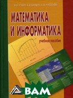 Математика и информатика. Учебник  Уткин В.Б. купить