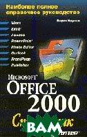 Microsoft Office 2000: справочник   Карпов Б. купить