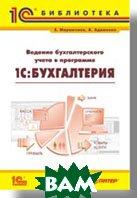 Ведение бухгалтерского учета в программе `1С:Бухгалтерия`  Марамчина Е. Б., Адаменко А. Н. купить