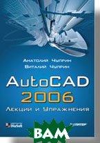 AutoCAD 2006. Лекции и упражнения   Чуприн А. И., Чуприн В. А. купить