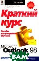 Microsoft Outlook 98: краткий курс  Кокс Д. купить