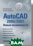 AutoCAD 2006/2007. Новые возможности   Полещук Н. Н., Карпушкина Н. Г. купить