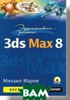 Эффективная работа: 3ds Max 8 (+CD)   Маров М. Н. купить