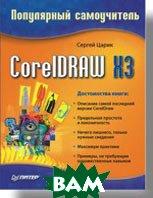 CorelDRAW X3. Популярный самоучитель   Царик С. В. купить