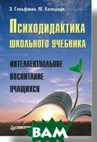Психодидактика школьного учебника. Интеллектуальное воспитание учащихся   Гельфман Э. Г., Холодная М. А. купить