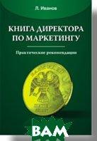 Книга директора по маркетингу   Иванов Л. А. купить