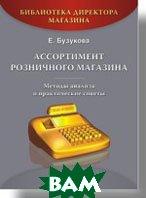 Ассортимент розничного магазина: методы анализа и практические советы   Бузукова Е. А. купить
