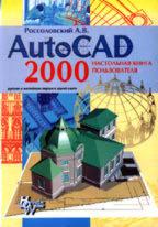 AutoCAD 2000. Настольная книга пользователя  Россоловский купить