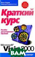 Microsoft Visio 2000: краткий курс  Карпов Б., Мирошниченко И. купить