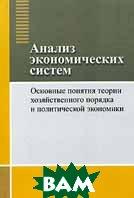 Анализ экономических систем. Основные понятия теории хозяйственного порядка и политической экономики   купить
