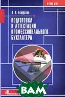 Подготовка и аттестация профессионального бухгалтера  О. В. Епифанов купить