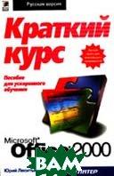 Microsoft Office 2000: краткий курс  Леонтьев Ю. купить