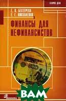 Финансы для нефинансистов  Е. В. Бехтерева, Е. Г. Николаенко купить