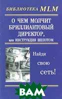 О чем молчит бриллиантовый директор, или Инструкция шепотом  С. Н. Попов купить