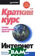 Интернет: краткий курс  Соломенчук В. купить