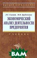 Экономический анализ деятельности предприятия  Скамай Л.Г., Трубочкина М.И. купить