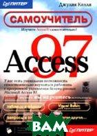 Самоучитель Access 97  Келли Д. купить
